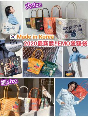 韓國EMO 塗鴉狗牙包 限定款