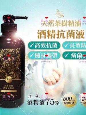 台灣 天然茶樹精油酒精抗菌液  500ml