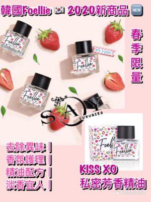 韓國Foellie🇰🇷春季限量版 私密香水 「妹妹香水」