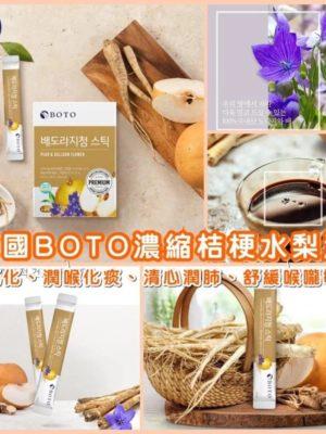 韓國 BOTO濃縮桔梗🍐韓國水梨隨身包(1盒30包)10g*30組