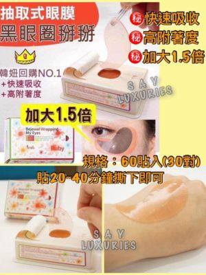 韓國製造★【黑眼圈掰抽取式眼膜-Ruby】