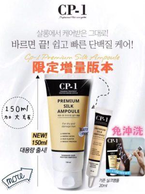 CP-1 升級版免沖洗蛋白護髮安瓶(限定增量版)150ml