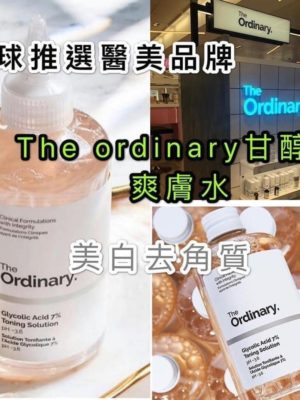 THE ORDINARY 乙醇酸7% 爽膚液 240ML