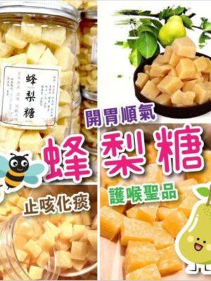 【台灣製古法百草蜂梨糖】500g