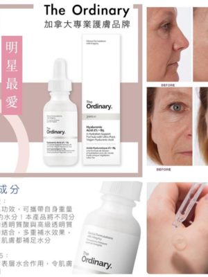 加拿大The Ordinary Hyaluronic Acid 2%透明質酸+B5補水精華30ml