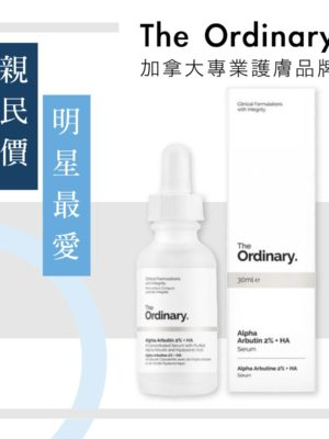 The Ordinary – 2%熊果甘 + HA 透明質酸保濕精華 30ml