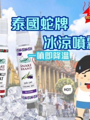 泰國Snake Brand 蛇牌冰涼止汗噴霧 30ml