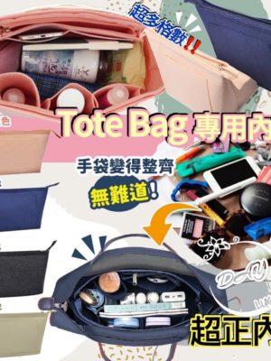 Tote Bag專用內袋
