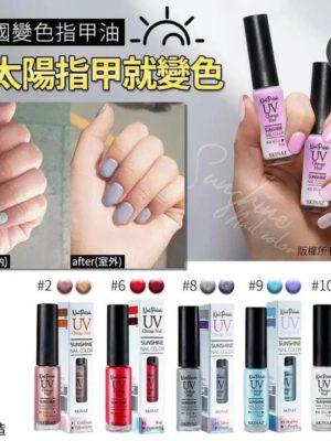 韓國UV變色指甲油8ml