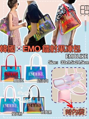 韓國EMO 2021 #EMOLIKE系列 鐳射果凍包