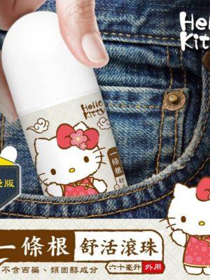 【台灣製造 Hello Kitty一條根舒活滾珠瓶】