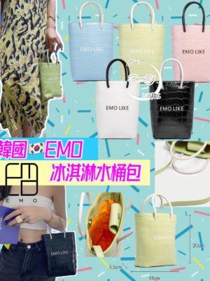 韓國EMO正品  #Emo Like 系列 #冰淇淋水桶包