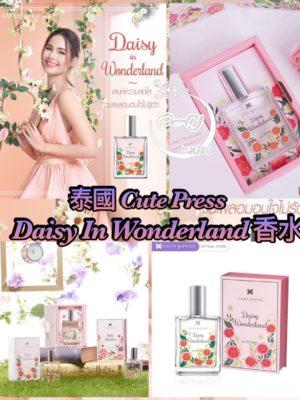 泰國CUTE PRESS 的Daisy In Wonderland香水 (60 ml)