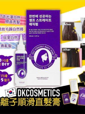 韓國🇰🇷DKCOSMETIC負離子順滑直髮膏(150ml)