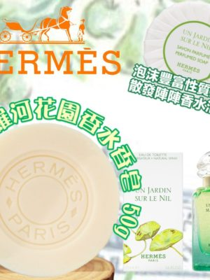 Hermes尼羅河香水香皂50g (一套2件)