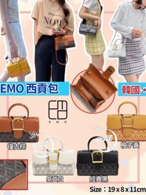 韓國 EMO 2021 新款 西貢包