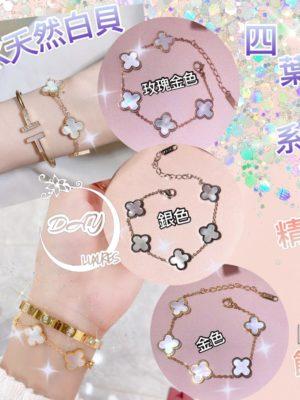 韓國 四葉草系列 18K天然單面白貝手鏈