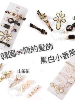 韓國簡約髮飾 黑白小香風髮夾