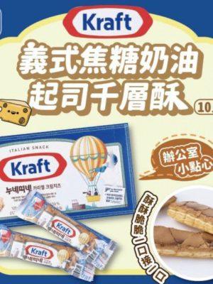 韓國Kraft意式焦糖奶油起司千層酥 (一盒10件)