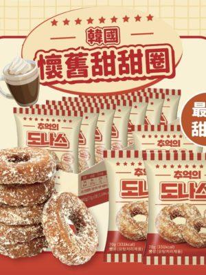 韓國懷舊古早味甜甜圈(1盒8個)