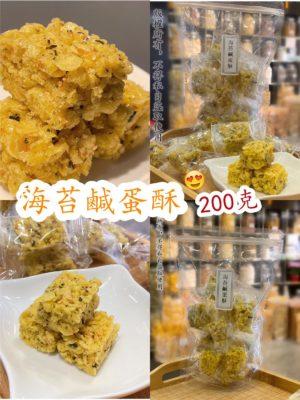 海苔鹹蛋酥200g